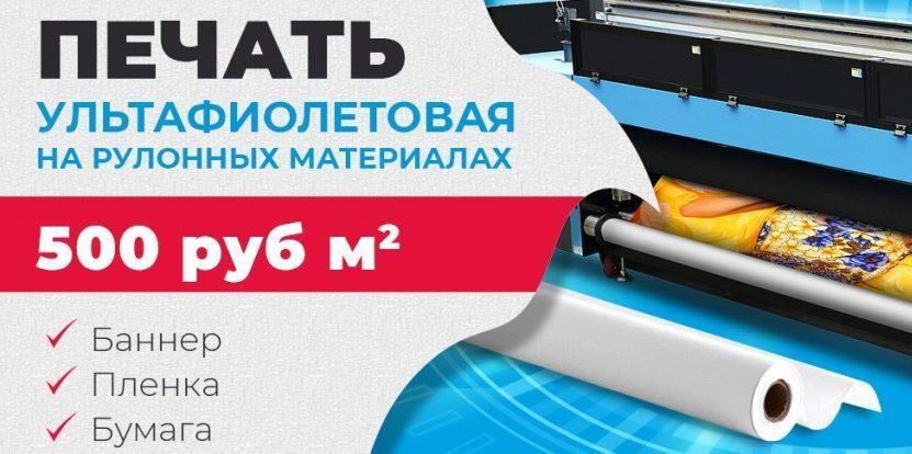 УФ печать по доступным ценам